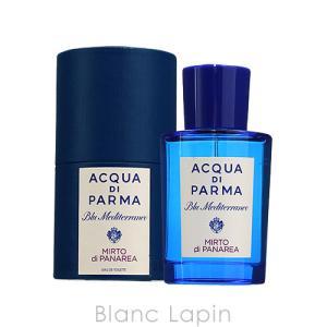 アクアディパルマ ACQUA DI PARMA ブルーメディテラネオミルトディパナレア EDT 75ml [570070]|blanc-lapin