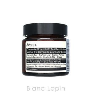 イソップ Aesop アンチブレミッシュマスク 60ml [051780]|blanc-lapin