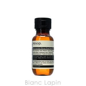 イソップ Aesop リンスフリーハンドウォッシュ 50ml [003024]|blanc-lapin