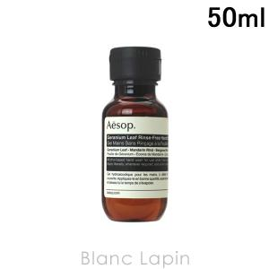 イソップ AESOP ゼラニウムリーフリンスフリーハンドウォッシュ 50ml [028874]【hawks202110】 blanc-lapin