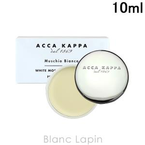 アッカカッパ ACCA KAPPA ホワイトモスソリッドパフューム 10ml [810385]|blanc-lapin