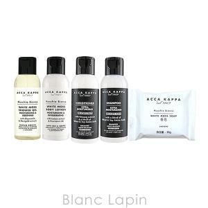 【ミニサイズ】 アッカカッパ ACCA KAPPA ホワイトモストラベルセット [058702]|blanc-lapin