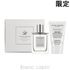 アッカカッパ ACCA KAPPA ホワイトモスギフトセット 1261 50ml/75ml [010075]|blanc-lapin