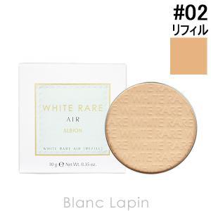 アルビオン ALBION ホワイトレアエアー レフィル #02 ナチュラルベージュ 10g [194875]【メール便可】|blanc-lapin
