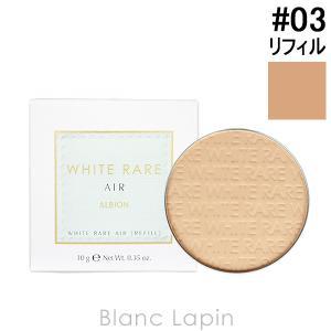アルビオン ALBION ホワイトレアエアー レフィル #03 ダークベージュ 10g [194882]【メール便可】|blanc-lapin