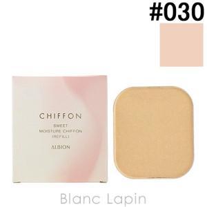 アルビオン ALBION スウィートモイスチュアシフォン レフィル #030 10g [161655]【メール便可】|blanc-lapin