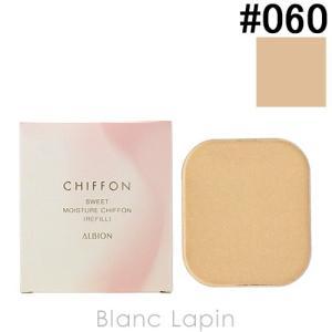 アルビオン ALBION スウィートモイスチュアシフォン レフィル #060 10g [161686]【メール便可】|blanc-lapin