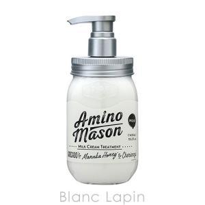 アミノメイソン Amino mason モイストミルククリームトリートメント 450ml [5615...