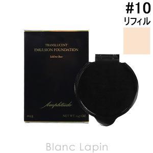 アンプリチュード Amplitude トランスルーセントエマルジョンファンデーション レフィル #10 10.5g [700169]【メール便可】|blanc-lapin
