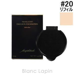 アンプリチュード Amplitude トランスルーセントエマルジョンファンデーション レフィル #20 10.5g [700183]【メール便可】|blanc-lapin