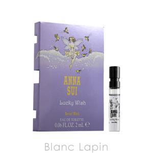 【ミニサイズ】 アナスイ ANNA SUI ラッキーウィッシュ EDT 2ml [061245]|blanc-lapin