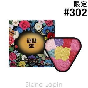 【箱・外装不良】アナスイ ANNA SUI フェイスカラー #302 5g [173733]【メール便可】 blanc-lapin