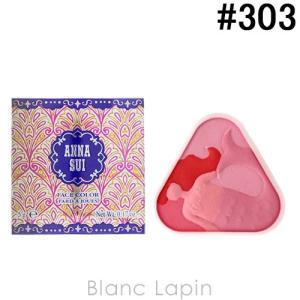 アナスイ ANNA SUI フェイスカラー #303 5g [175973]【メール便可】|blanc-lapin