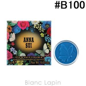 アナスイ ANNA SUI アイ&フェイスカラーB #B100 1g [173856]【メール便可】 blanc-lapin