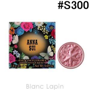 アナスイ ANNA SUI アイ&フェイスカラーS #S300 1.6g [174846]【メール便可】|blanc-lapin