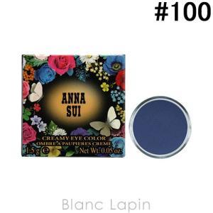アナスイ ANNA SUI クリーミーアイカラー #100 / 1.5g [175614]【メール便可】 blanc-lapin