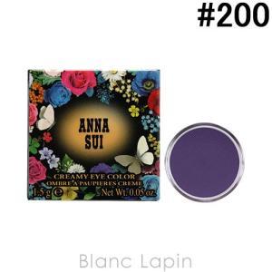 アナスイ ANNA SUI クリーミーアイカラー #200 / 1.5g [175621]【メール便可】 blanc-lapin