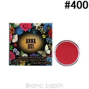 アナスイ ANNA SUI クリーミーアイカラー #400 / 1.5g [175645]【メール便可】 blanc-lapin