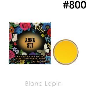 アナスイ ANNA SUI クリーミーアイカラー #800 / 1.5g [175652]【メール便可】 blanc-lapin