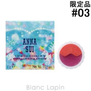 アナスイ ANNA SUI リップ&フェイスカラーW #03...