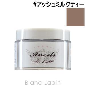 エンシェールズ ANCELS カラーバター #アッシュミルクティー 200g [751895]|blanc-lapin