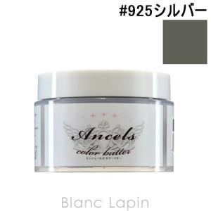エンシェールズ ANCELS カラーバター #925シルバー 200g [751840]|blanc-lapin