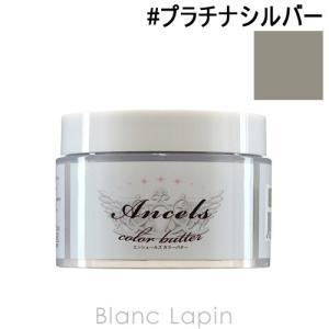 エンシェールズ ANCELS カラーバター #プラチナシルバー 200g [752540]|blanc-lapin