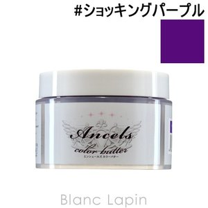 エンシェールズ ANCELS カラーバター #ショッキングパープル 200g [751437]|blanc-lapin