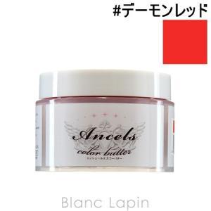 エンシェールズ ANCELS カラーバター #デーモンレッド 200g [751659]|blanc-lapin