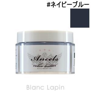 エンシェールズ ANCELS カラーバター #ネイビーブルー 200g [751413]|blanc-lapin