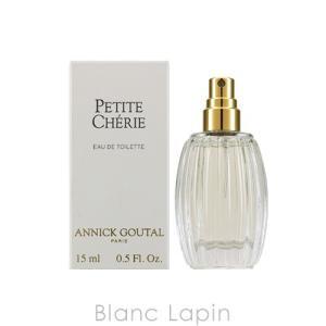 【ミニサイズ】 アニックグタール ANNICK GOUTAL プチシェリー EDT 15ml [173343] blanc-lapin