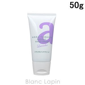 アンナトゥモール anna tumoru ナチュラルハンドクリーム 50g [100768]【hawks202110】 blanc-lapin