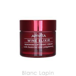 アピヴィータ APIVITA ワイネリクシアナイトクリーム 50ml [015046/59095]|blanc-lapin