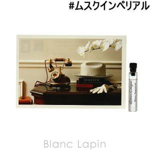 【ミニサイズ】 アトリエコロン ATELIER COLOGNE ムスクインペリアル [055664]|blanc-lapin