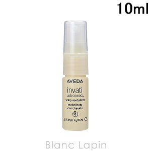 【ミニサイズ】 アヴェダ AVEDA インヴァティアドバンスヘア&スカルプエッセンス 10ml [063706]【メール便可】 blanc-lapin