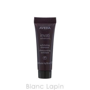【ミニサイズ】 アヴェダ AVEDA インヴァティアドバンスエクスフォリエイティングシャンプー 10ml [063713]【メール便可】|blanc-lapin