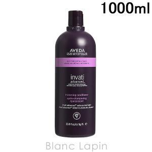 アヴェダ AVEDA インヴァティアドバンスヘアデンスコンディショナー 1000ml [977323]|blanc-lapin