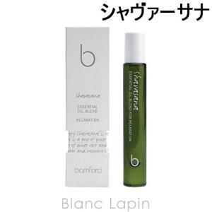 バンフォード BAMFORD ロールオンフレグランスオイルシャヴァーサナ リラクセーション 8ml [537421]|blanc-lapin