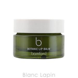 バンフォード BAMFORD ボタニックリップバーム 15ml [784783]|blanc-lapin