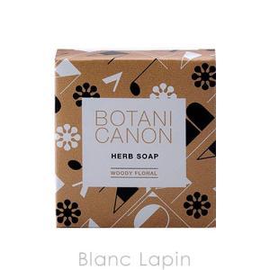 ボタニカノン BOTANICANON ウッディーフローラルソープ 45g [280162]【メール便可】|blanc-lapin