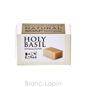 ボタニカノン BOTANICANON ナチュラルソープホーリーバジル 33g [280247]【メール便可】|blanc-lapin