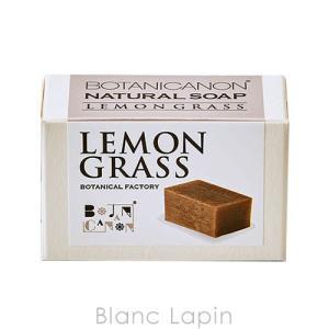 ボタニカノン BOTANICANON ナチュラルソープレモングラス 100g [280292]|blanc-lapin