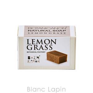 ボタニカノン BOTANICANON ナチュラルソープレモングラス 33g [280285]【メール便可】|blanc-lapin