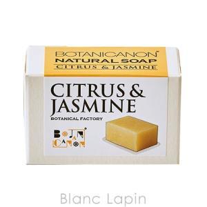 ボタニカノン BOTANICANON ナチュラルソープタンカン&ジャスミン 100g [280339]|blanc-lapin