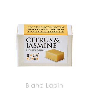 ボタニカノン BOTANICANON ナチュラルソープタンカン&ジャスミン 33g [280322]【メール便可】|blanc-lapin