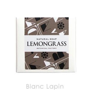 ボタニカノン BOTANICANON ナチュラルソープレモングラス 45g [121748]【メール便可】|blanc-lapin