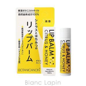 ボタニカノン BOTANICANON リップスティック シトラス&ハニー 4.5g [092826]|blanc-lapin
