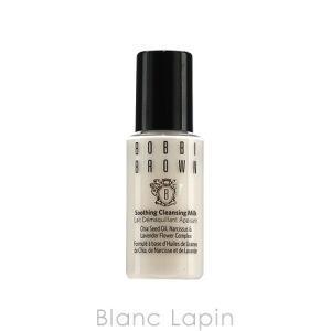 【ミニサイズ】 ボビイブラウン BOBBI BROWN スージングクレンジングミルク 15ml [058603]【メール便可】 blanc-lapin