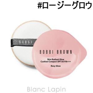 ボビイブラウン BOBBI BROWN スキンラディアントグロウクッションコンパクト レフィル #01 ロージーグロウ 13g [194448]【メール便可】|blanc-lapin