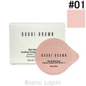 ボビイブラウン BOBBI BROWN スキンラディアントグロウクッションコンパクトSPF50 #01 ロージーグロウ 13g [228631]|blanc-lapin